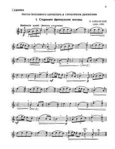 Дженкинсон танец ноты010