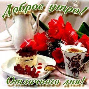 Доброе утро все будет хорошо открытки016