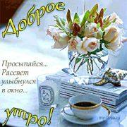 Доброе утро в открытках скачать бесплатно018