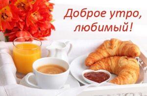Доброе утро дорогой открытки для мужчины029