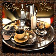 Доброе утро завтрак открытки с надписями002