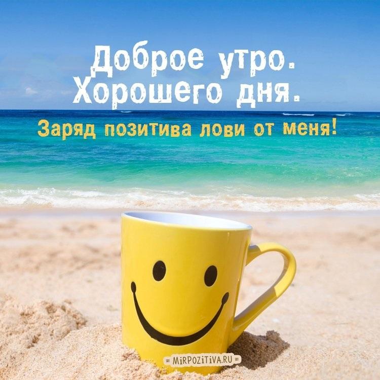 Доброе утро и хорошего дня милый открытки004