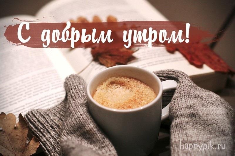 Открытки пожеланиями, открытки с кофе с добрым утром прикольные