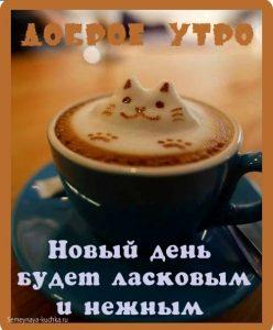 Доброе утро красивые открытки с кофе026