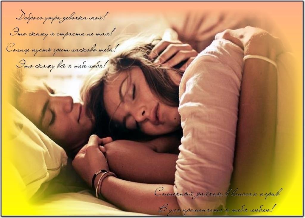 Открытка, картинки с добрым утром любовь моя девушки
