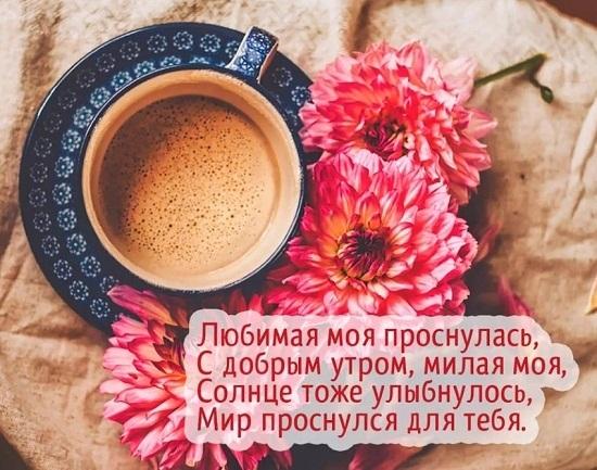 Доброе утро любимая моя девочка открытки012
