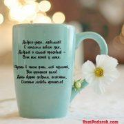 Доброе утро любимая открытки и стихи023