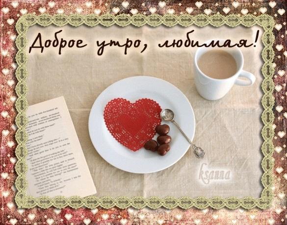 Доброе утро любимая самые красивые открытки002