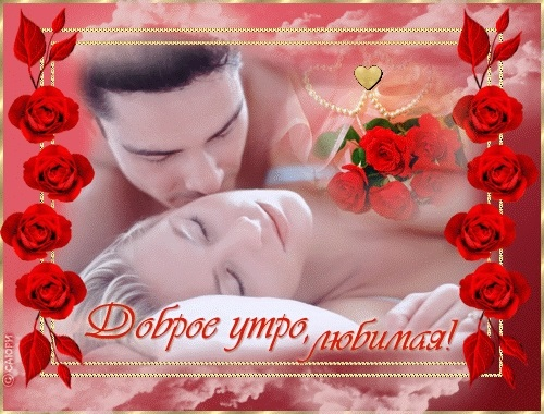 Доброе утро любимая самые красивые открытки008