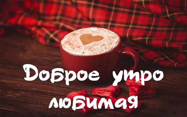 Доброе утро любимая самые красивые открытки014