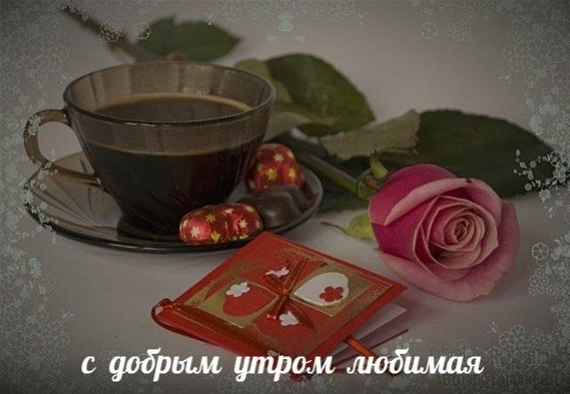 Доброе утро любимая самые красивые открытки016