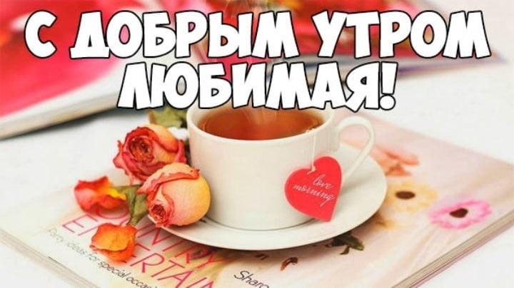 Доброе утро любимая самые красивые открытки018