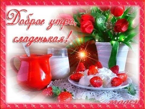 Доброе утро любимая самые красивые открытки019