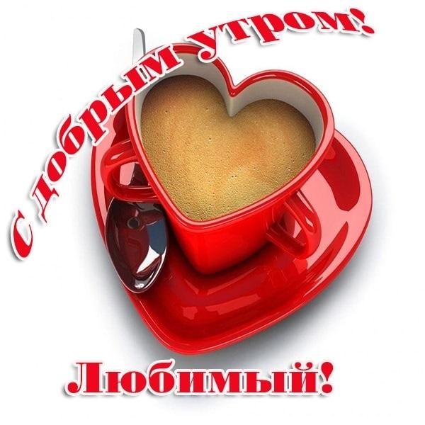 Открытки доброе утро для любимого человека
