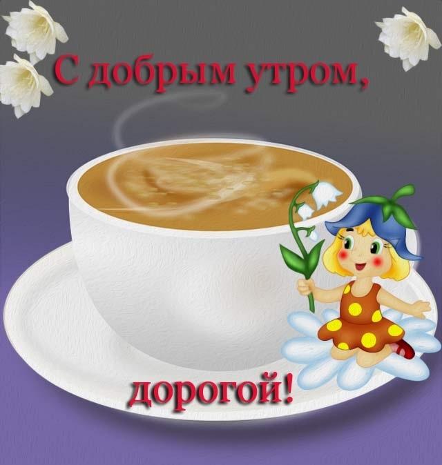 Пожелания с добрым утром любимому открытка