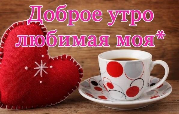 Доброе утро любовь моя открытки красивые019