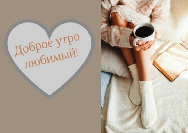 Доброе утро милый открытки для мужчины017