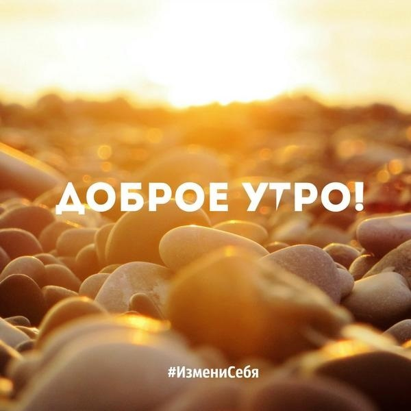 Мая, открытка с добрым утром море