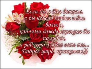 Доброе утро открытка для любимой девушки004