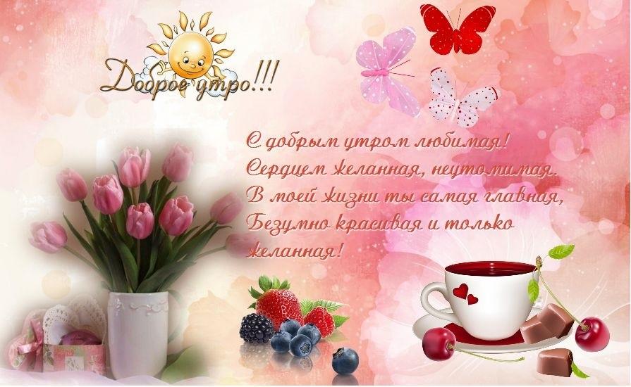 Открытка доброе утро любимой, летием женщине стихах