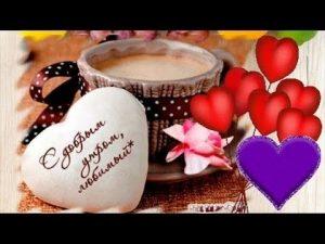 Доброе утро открытки для мужчины любви027