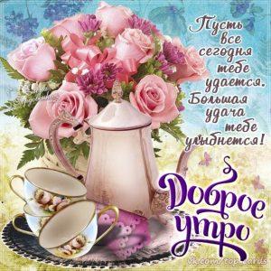 Доброе утро открытки красивые и бесплатные003