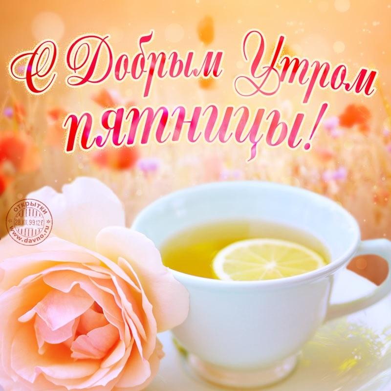 Открытки доброе утро друзья пятница