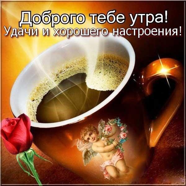 Картинки, доброе утро красивая открытка для мужчины