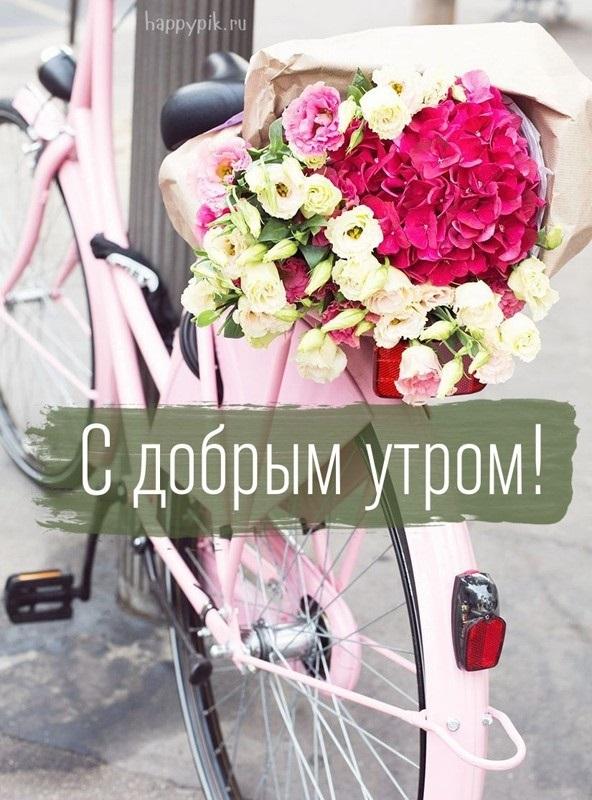 Доброе утро открытки нежные с цветами004