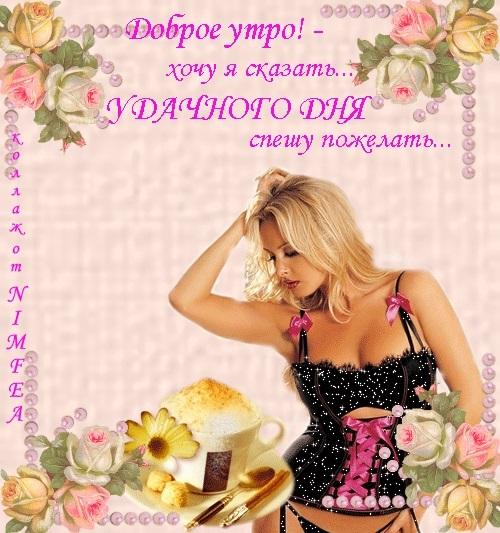 Доброе утро открытки нежные с цветами005