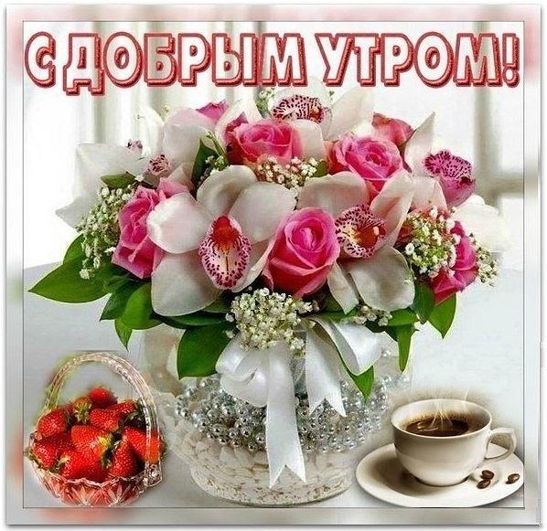 Доброе утро открытки нежные с цветами006