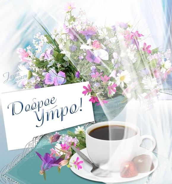 Открытка с цветами доброе утро хорошего дня, картинки друзьям поздравление