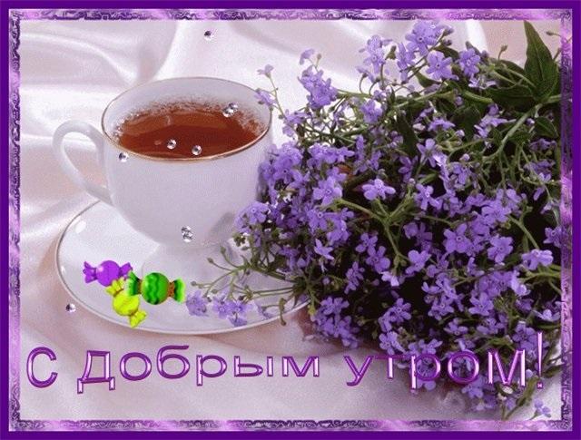 Доброе утро открытки нежные с цветами011