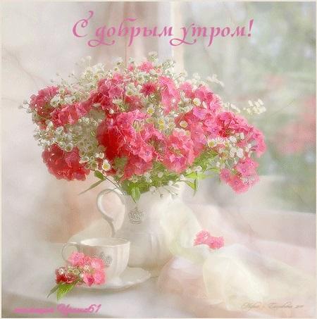 Доброе утро открытки нежные с цветами012