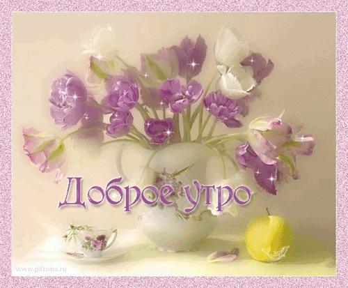 Доброе утро открытки нежные с цветами013