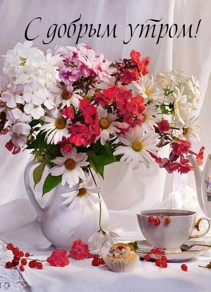 Доброе утро открытки нежные с цветами014