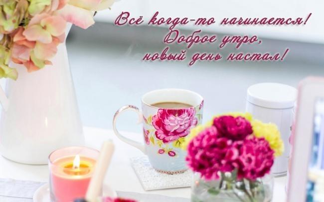 Доброе утро открытки нежные с цветами019