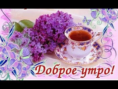 Доброе утро открытки необычные красивые013