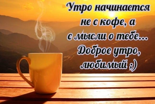 Открытки любимому доброе утро