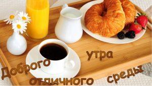 Доброе утро открытки с надписями завтрак007