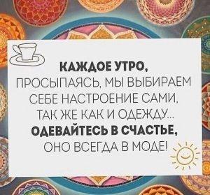 Доброе утро слова со смыслом019