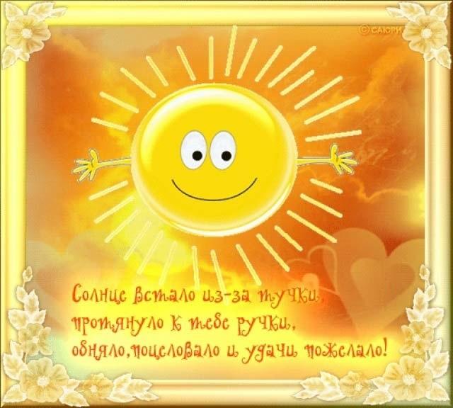 родителя доброе утро солнышко картинки смешные можете