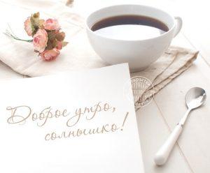 Доброе утро солнышко мое любимое открытки018
