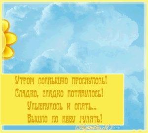 Доброе утро солнышко открытки прикольные и смешные020