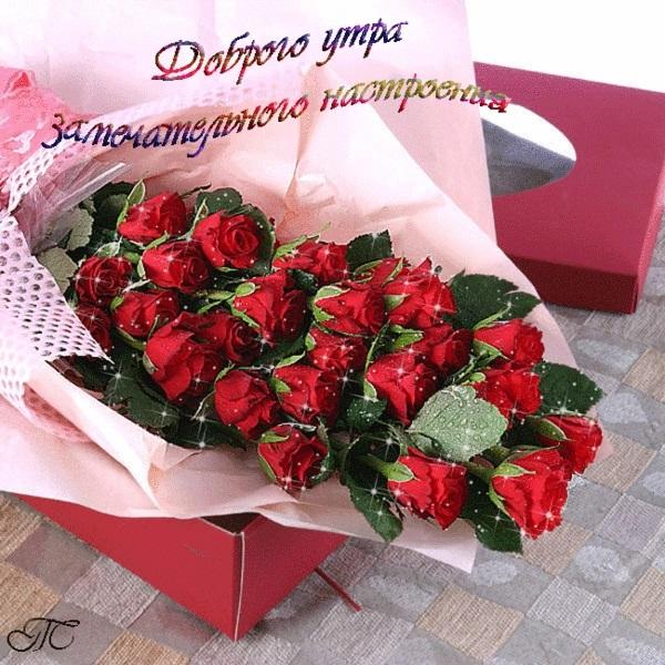 Доброе утро с цветами для женщины001