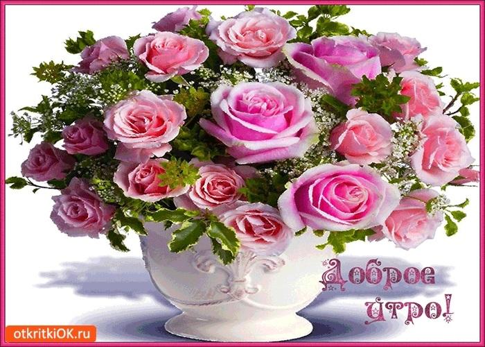 Доброе утро с цветами для женщины002