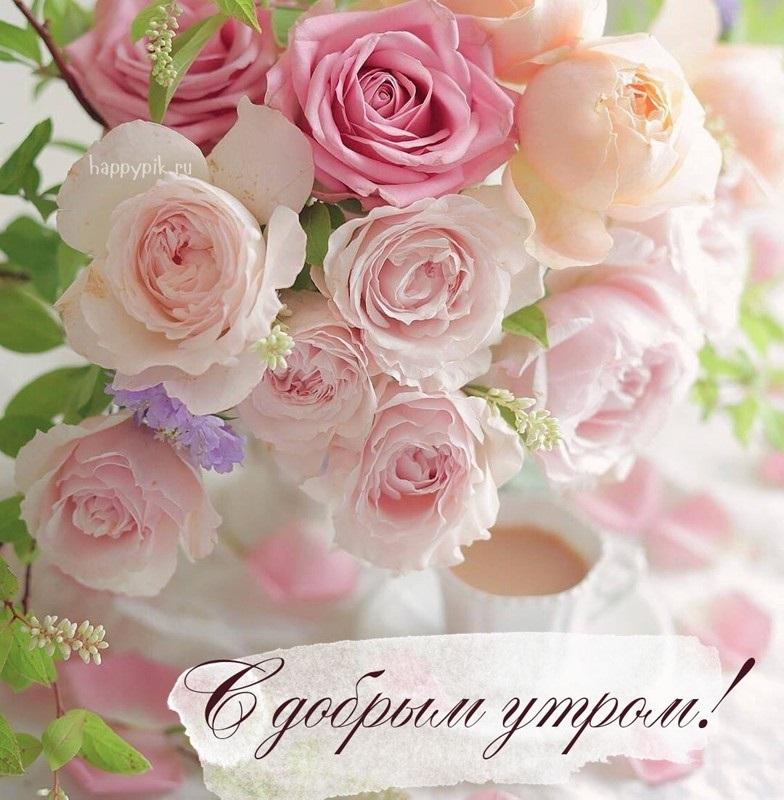 Доброе утро с цветами для женщины004