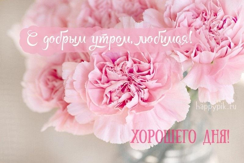 Доброе утро с цветами для женщины006