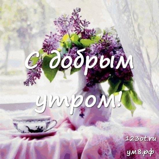Доброе утро с цветами для женщины007