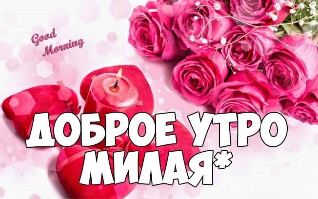 Доброе утро с цветами для женщины008